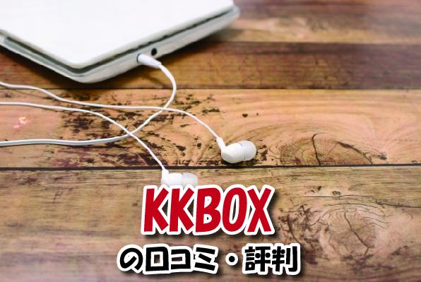 KKBOXの口コミ