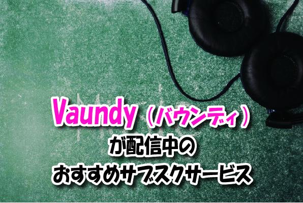 Vaundy(バウンディ)の音楽サブスク
