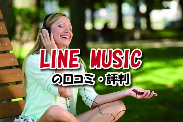 LINE MUSICの口コミ