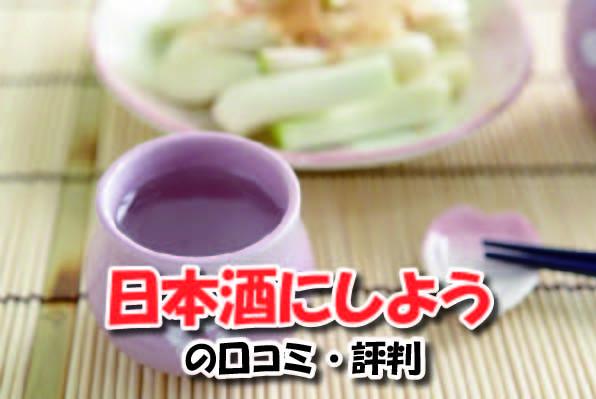 日本酒にしようの口コミ