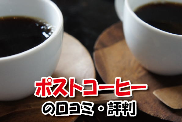 ポストコーヒーの口コミ
