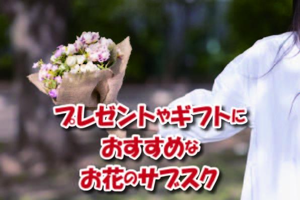 プレゼントやギフトにおすすめなお花のサブスク