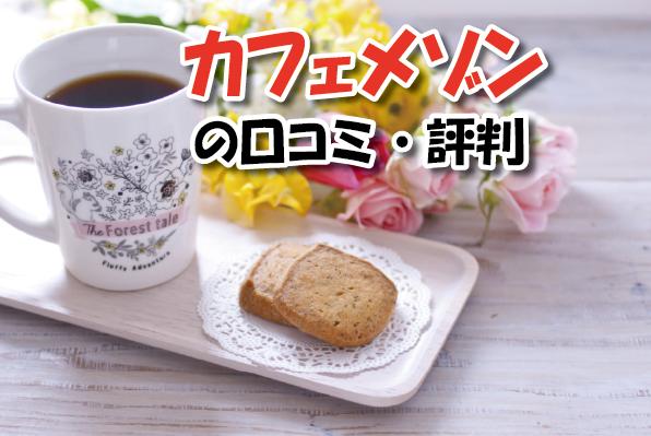 Cafe maison(カフェメゾン)の口コミ