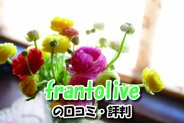 frantolive(フラントリーブ)口コミ