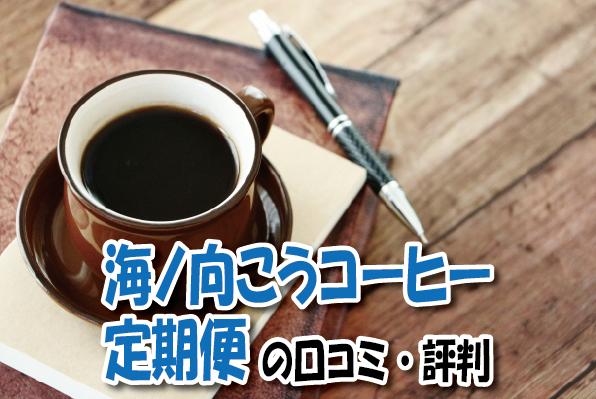 海ノ向こうコーヒー定期便口コミ