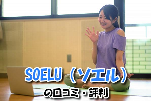 SOELU(ソエル)の口コミ