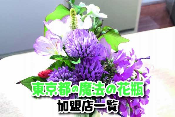 東京都の魔法の花瓶対象店舗一覧
