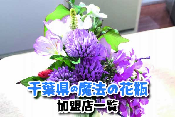 千葉県の魔法の花瓶対象店舗一覧