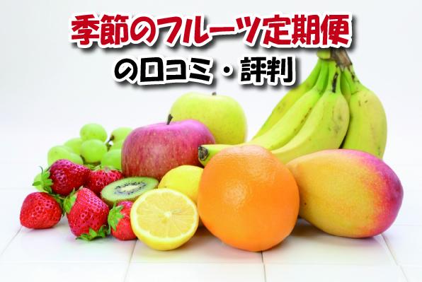 タウンライフマルシェ【厳選 季節のフルーツ定期便】口コミ