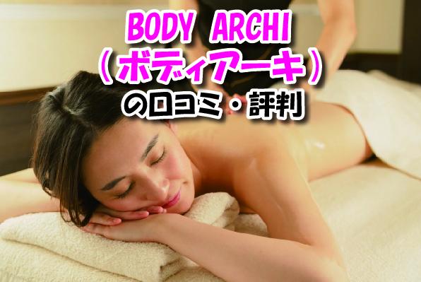 BODY ARCHI(ボディアーキ)口コミ